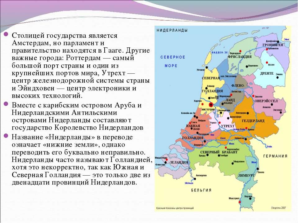 Столицей государства является Амстердам, но парламент и правительство находят...