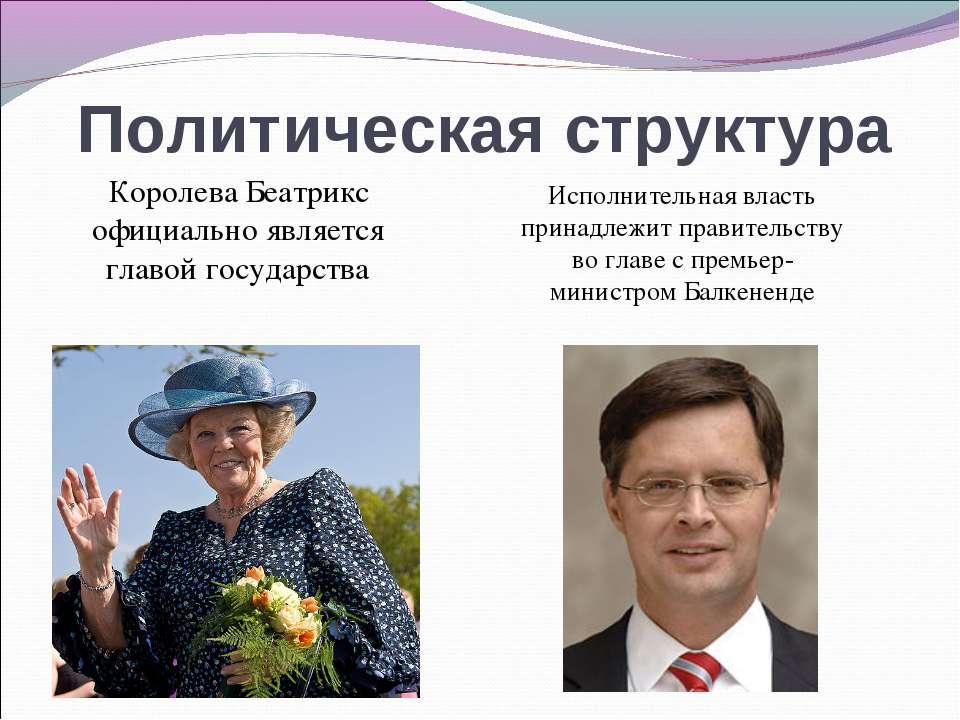 Политическая структура Королева Беатрикс официально является главой государст...