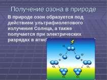 Получение озона в природе В природе озон образуется под действием ультрафиоле...
