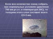 Если все количество озона собрать при нормальных условиях (давление 760 мм.рт...