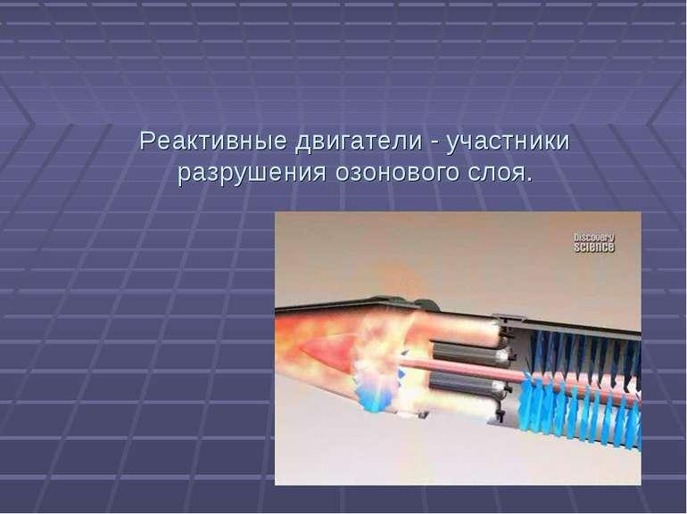Реактивные двигатели - участники разрушения озонового слоя.