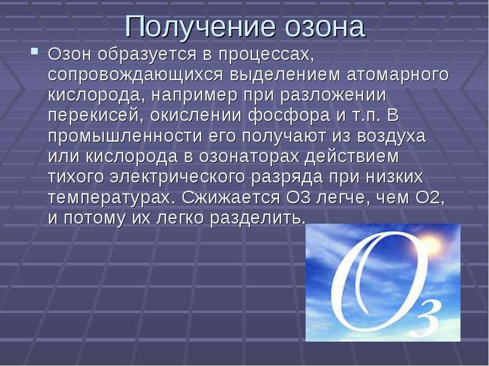 Получение озона Озон образуется в процессах, сопровождающихся выделением атом...