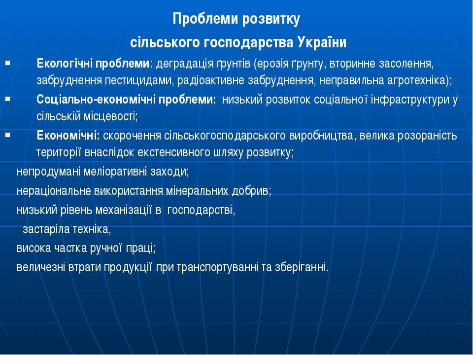Проблеми розвитку сільського господарства України Екологічні проблеми: деград...