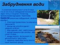 Основними джерелами забруднення і засмічення водойм є: стічні води промислови...