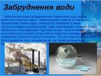 Найінтенсивнішими забруднювачами поверхневих вод є великі целюлозно-паперові;...