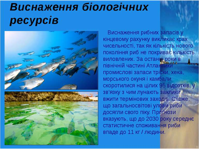 Виснаження біологічних ресурсів Виснаження рибних запасів у кінцевому рахунку...