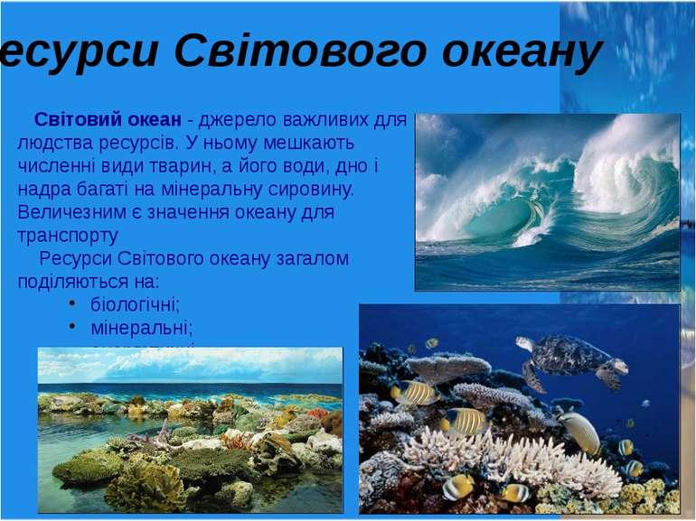 Ресурси Світового океану Світовий океан - джерело важливих для людства ресурс...