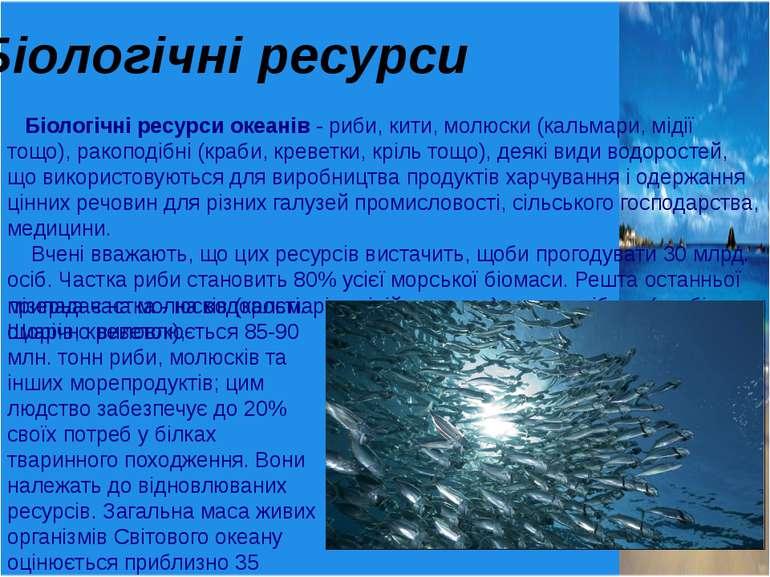 Біологічні ресурси Біологічні ресурси океанів - риби, кити, молюски (кальмари...