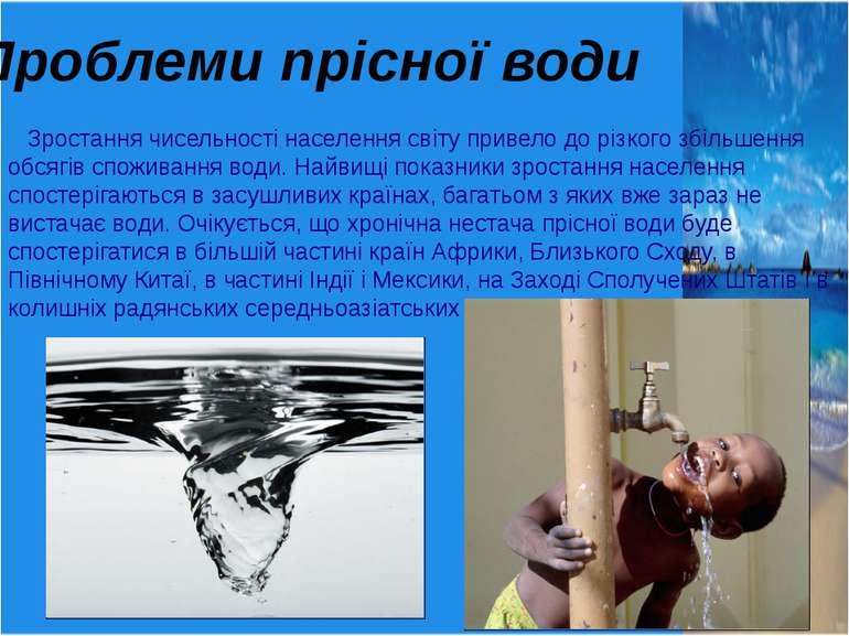 Проблеми прісної води Зростання чисельності населення світу привело до різког...