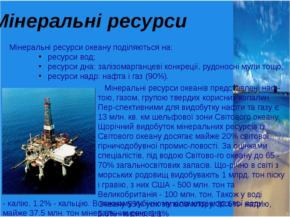 Мінеральні ресурси Мінеральні ресурси океану поділяються на: ресурси вод; рес...
