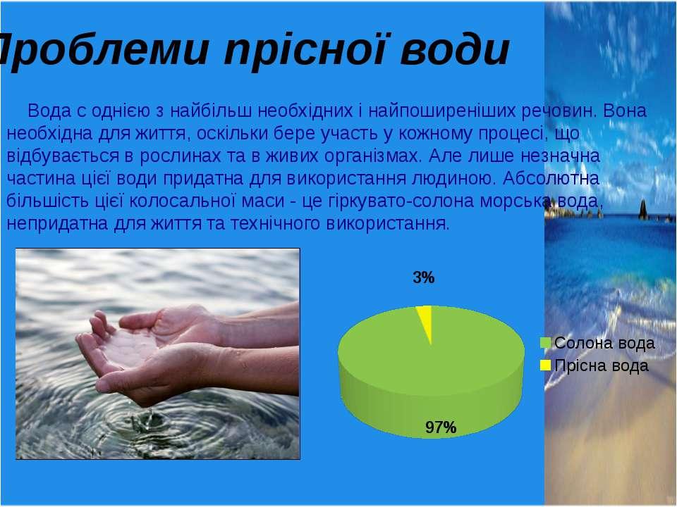 Проблеми прісної води Вода с однією з найбільш необхідних і найпоширеніших ре...
