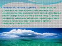 Великий, або світовий, кругообіг— водяна пара, що утворилася над поверхнею о...