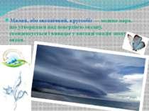 Малий, або океанічний, кругообіг— водяна пара, що утворилася над поверхнею о...