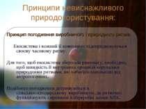 Принципи невиснажливого природокористування: Принцип погодження виробничого і...