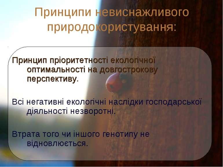 Принципи невиснажливого природокористування: Принцип пріоритетності екологічн...
