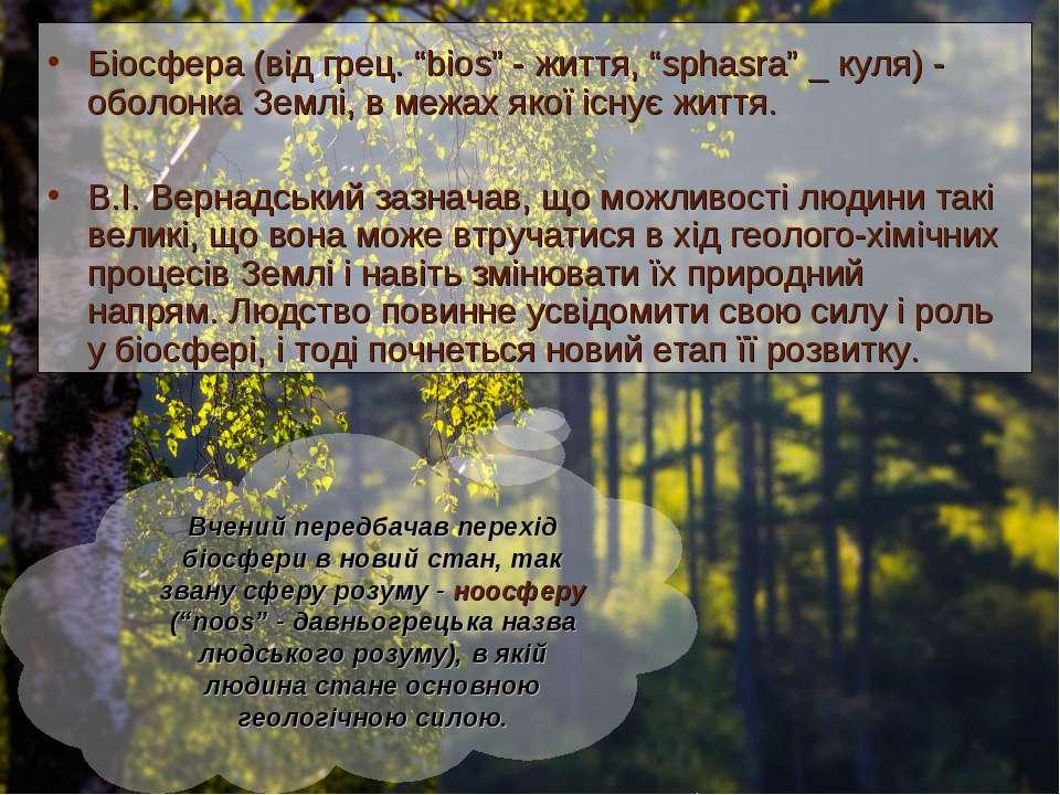 """Біосфера (від грец. """"bios"""" - життя, """"sphasra"""" _ куля) - оболонка Землі, в меж..."""