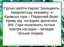 Гірські хребти Карпат Захищають Закарпатську низовину, а Кримські гори – Півд...