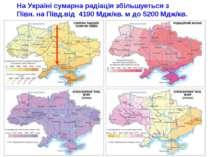 На Україні сумарна радіація збільшуеться з Півн. на Півд.від 4190 Мдж/кв. м д...