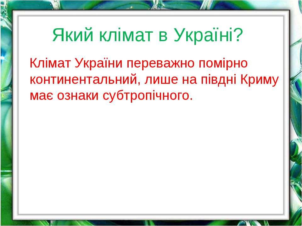 Який клімат в Україні? Клімат України переважно помірно континентальний, лише...