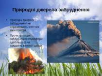 Природні джерела забруднення Природні джерела забруднення не спричинюють істо...