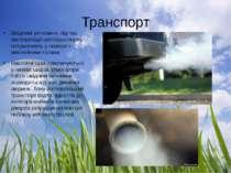 Транспорт Шкідливі речовини, під час експлуатації автотранспорту, потрапляють...