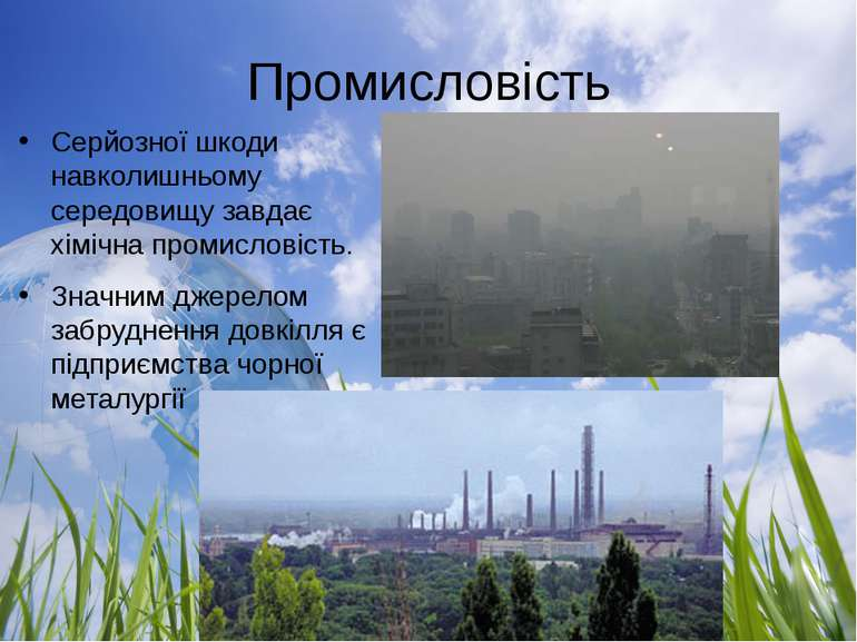 Промисловість Серйозної шкоди навколишньому середовищу завдає хімічнапромисл...