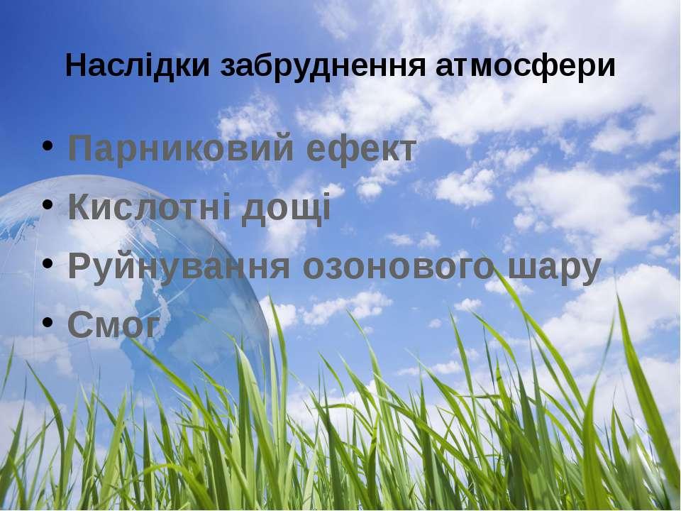 Наслідки забруднення атмосфери Парниковий ефект Кислотні дощі Руйнування озон...