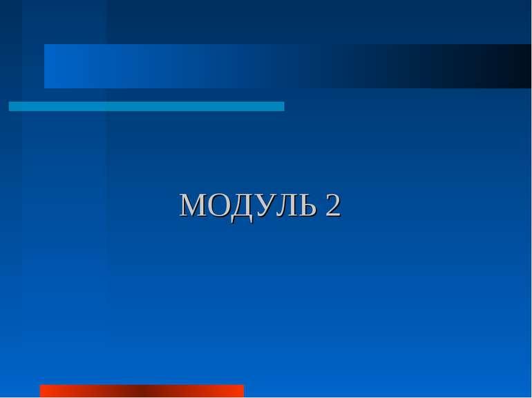МОДУЛЬ 2