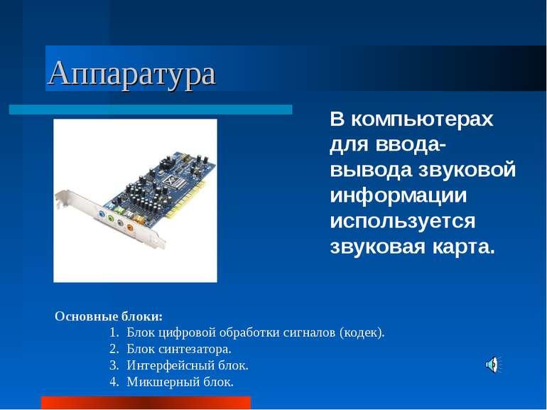Аппаратура В компьютерах для ввода-вывода звуковой информации используется зв...