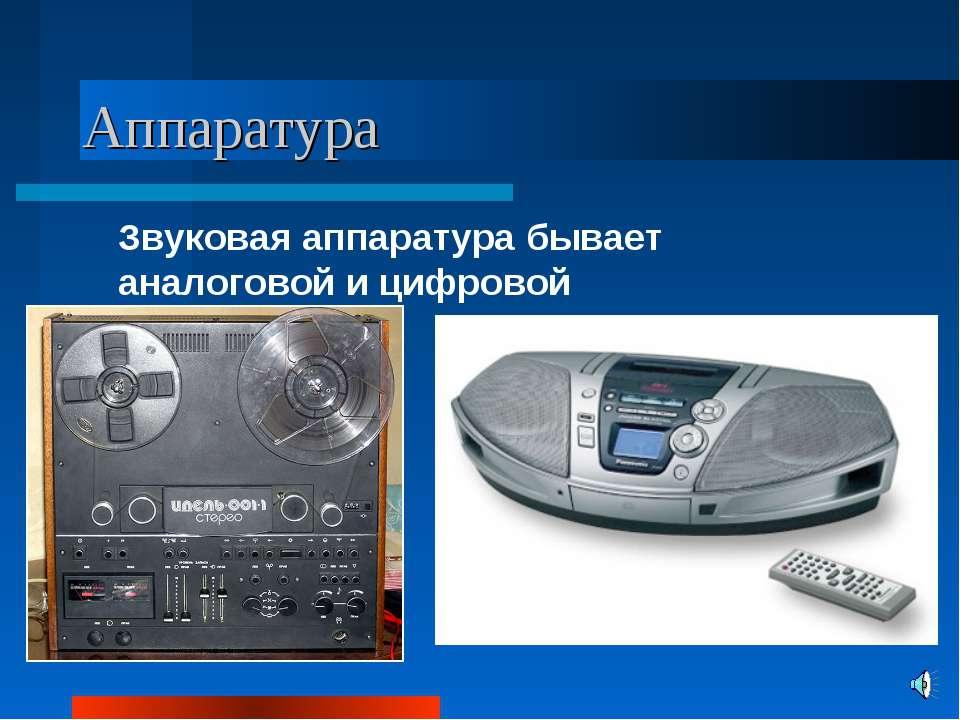 Аппаратура Звуковая аппаратура бывает аналоговой и цифровой