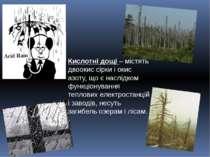 Кислотні дощі – містять двоокис сірки і окис азоту, що є наслідком функціонув...