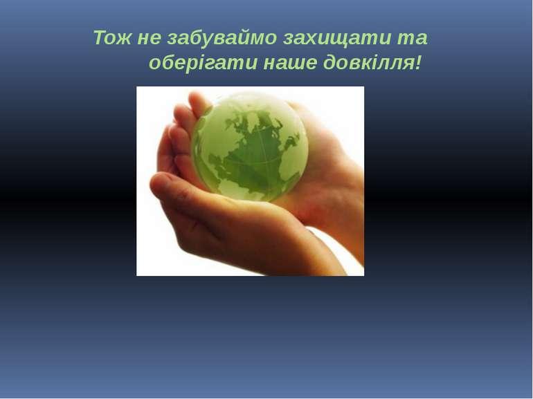 Тож не забуваймо захищати та оберігати наше довкілля!