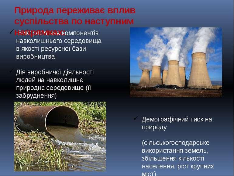 Використання компонентів навколишнього середовища в якості ресурсної бази вир...