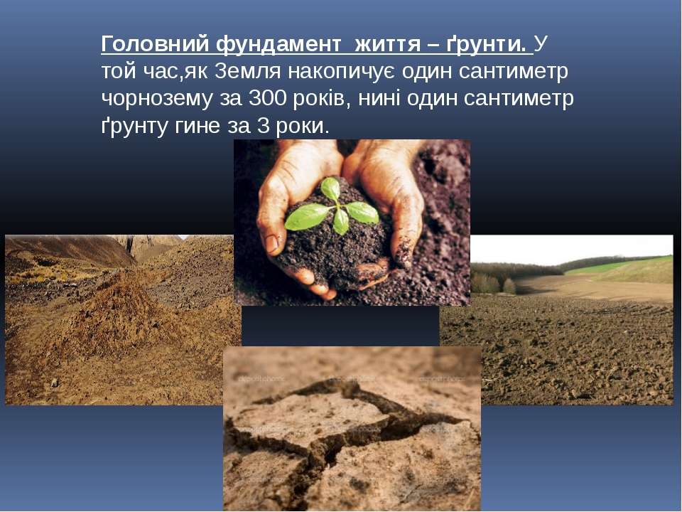 Головний фундамент життя – ґрунти. У той час,як Земля накопичує один сантимет...