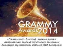 «Греммі» (англ. Grammy) - музична премія Американської академії звукозапису, ...