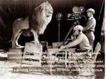 «Metro-Goldwyn-Mayer» - американська медіакомпанія, спеціалізується на вигото...