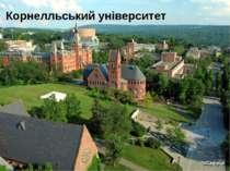 Корнелльський університет