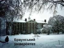 Браунський університет