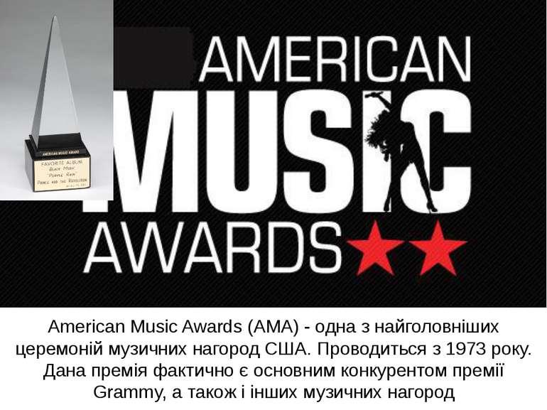 American Music Awards (AMA) - одна з найголовніших церемоній музичних нагород...