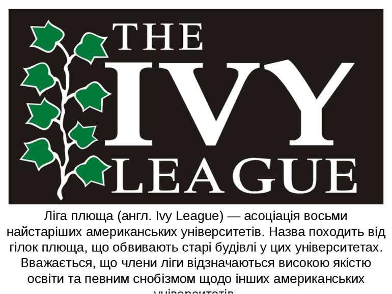 Ліга плюща(англ.Ivy League) — асоціація восьми найстарішихамериканськихун...