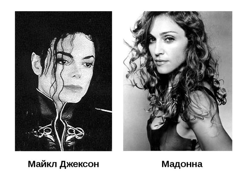 Майкл Джексон Мадонна