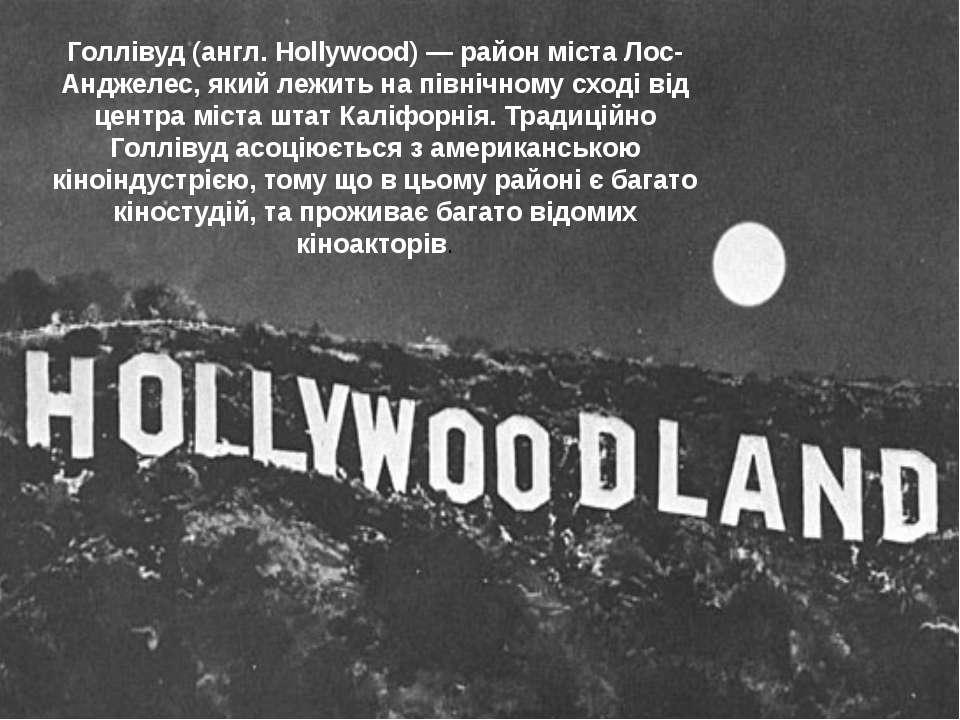 Голлівуд (англ. Hollywood) — район міста Лос-Анджелес, який лежить на північн...