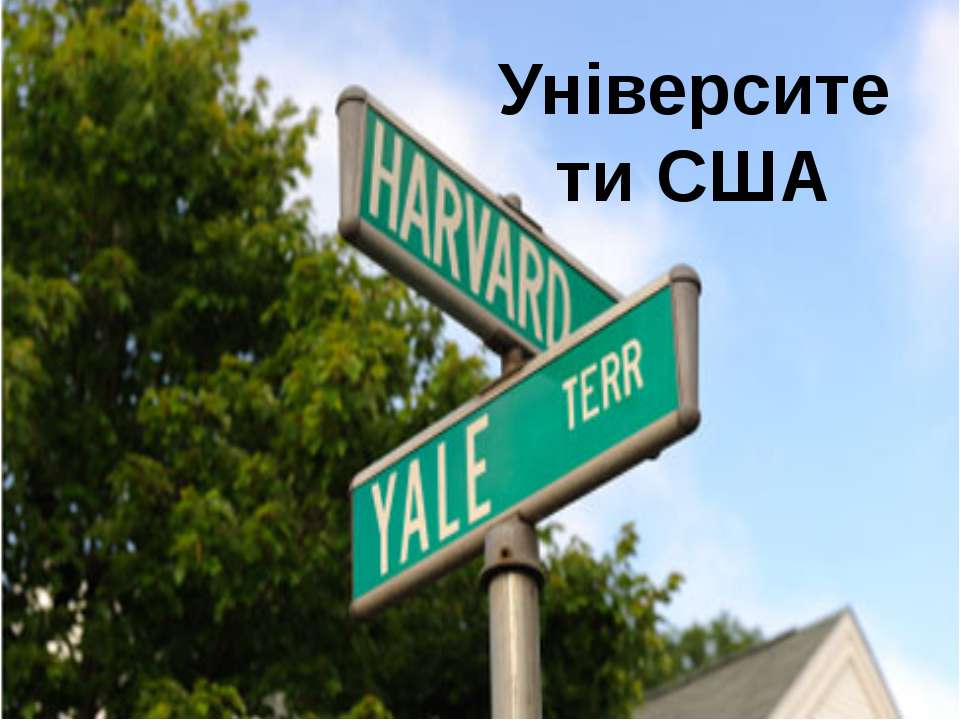 Університети США