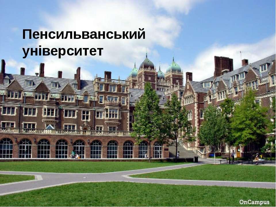 Пенсильванський університет