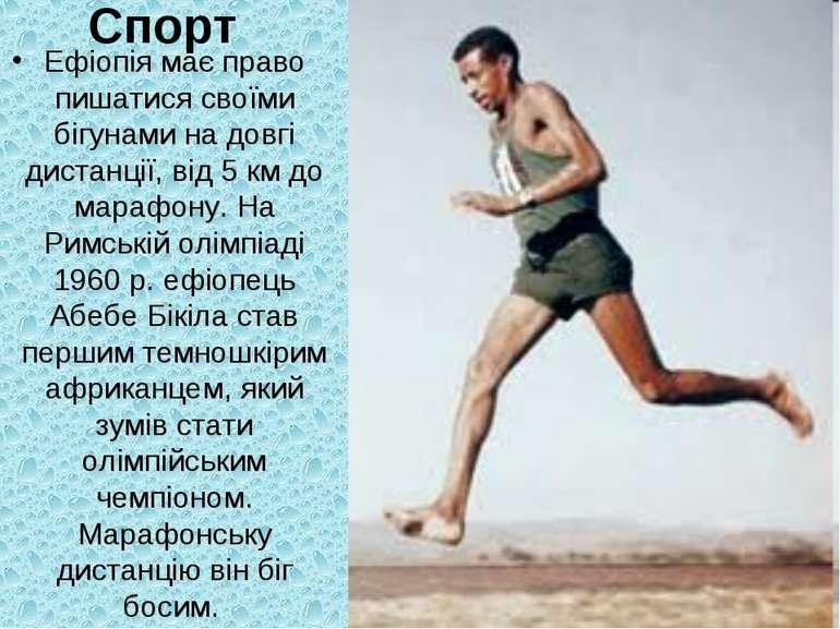Спорт Ефіопія має право пишатися своїми бігунами на довгі дистанції, від 5 км...