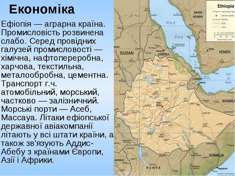 Ефіопія— аграрна країна. Промисловість розвинена слабо. Серед провідних галу...