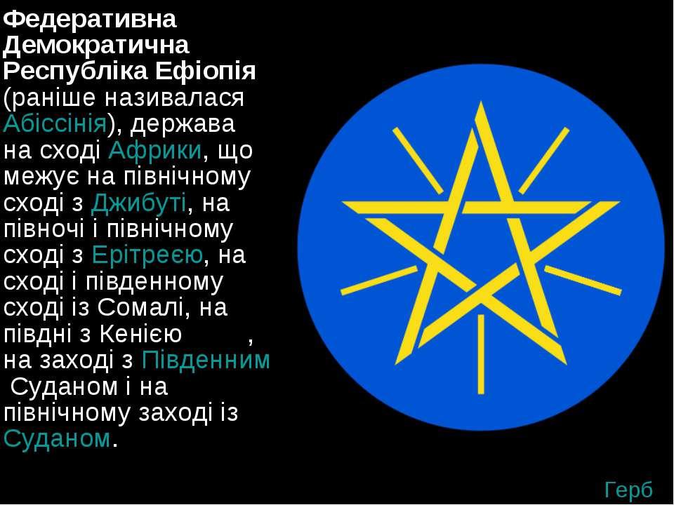Федеративна Демократична Республіка Ефіопія (раніше називалася Абіссінія), де...