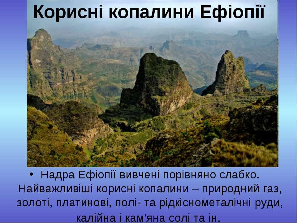 Корисні копалини Ефіопії Надра Ефіопії вивчені порівняно слабко. Найважливіші...