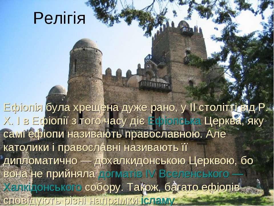 Релігія Ефіопія була хрещена дуже рано, у II столітті від Р. Х. І в Ефіопії з...