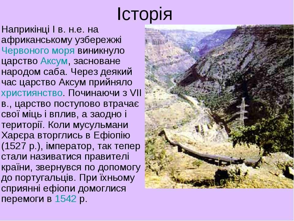 Історія Наприкінці I в. н.е. на африканському узбережжі Червоного моря виникн...
